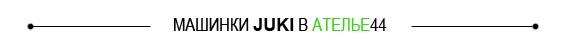 at44per_JUKI (1)