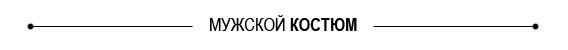 perem_mujskoy