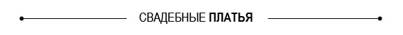 perem_svadebnie