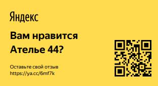 Ателье 44